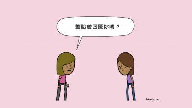 Photo of 美警世漫畫家 機智反諷揭墮胎真相