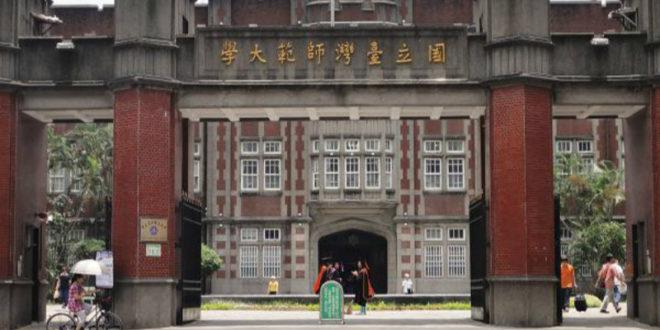 台師大證實有3名學生感染肺結核。 (圖片來源:http://mypaper.pchome.com.tw/carawayseed711/)