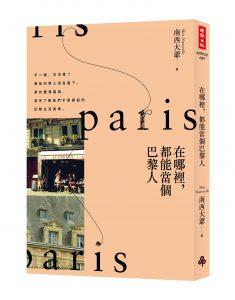 《在哪裡,都能當個巴黎人》 出版社:時報出版 作者:南西大爺 Miss Nancyelle