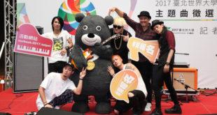 2017世大運特別請到「Trash」及「猴子飛行員」兩大樂團為活動站台(圖片來源:台北世大運)