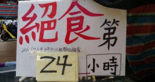 為了抗議民進黨力推的「一例一休」政策,勞團發動絕食抗議。  圖片來源:2016工人鬥總統臉書