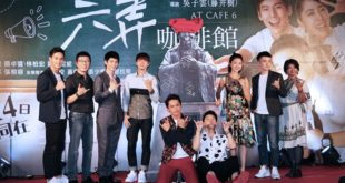 電影《六弄咖啡館》於東區舉行首映,片中要角們全員到齊,獨缺歐陽妮妮。(圖片來源/阿威哈尤攝)