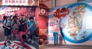 昨日公益團體齊聚一堂,一同參觀富有台灣特色的《尋找快樂 威力在哪裡》特展。(圖片來源:寬宏售票提供&《威力在哪裡》臉書)