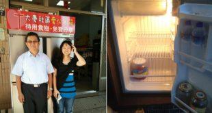 台中大慶聖教會推行社區冰箱,杜絕食物浪費。(圖片來源:翻攝網路)
