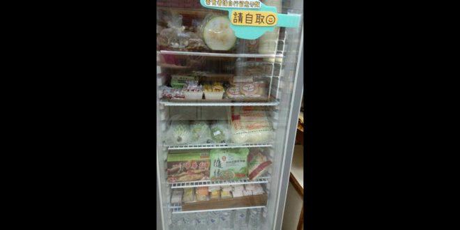 超暖心!「溫暖冰箱」分享食物 弱勢學子也受惠