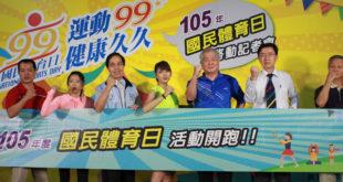 國民體育日新突破,林智勝與阿喜攜手點燃全民運動熱潮。(圖片來源:教育部體育署)