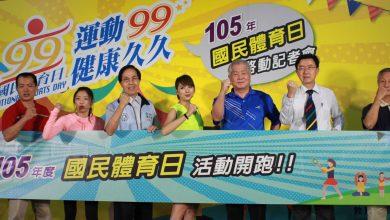 Photo of 林智勝、阿喜號召全民動起來 健康99「喜不智勝」