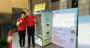 霧峰和睦中心教會舉辦社區愛心冰箱開幕禮,透過社區冰箱的啟用,傳遞珍惜糧食、分享傳愛的觀念。(圖片來源:翻攝臉書)