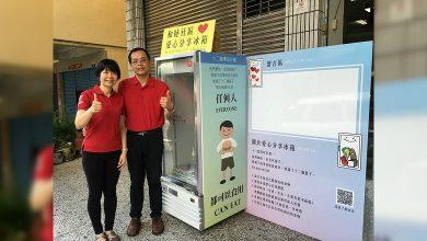 Photo of 台中教會推社區愛心冰箱 食物共享不浪費