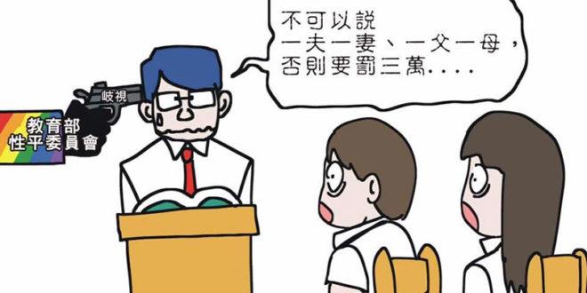 牧師趙曉音以漫畫的方式諷刺教育部性平會日前針對台大機械系考題中,出現一夫一妻而因此開罰的事件。  圖片來源:趙曉音提供