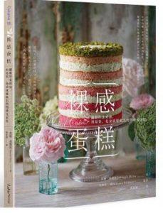 《裸感蛋糕──擺脫厚重奶油,用莓果、花朵就能做出閃閃發光蛋糕》 出版社:麥浩斯 作者:Hannah Miles 譯者:林惠敏