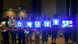 李榮浩的台灣粉絲後援會今也到續約記者會上祝賀。(圖片來源:吳宜庭攝)