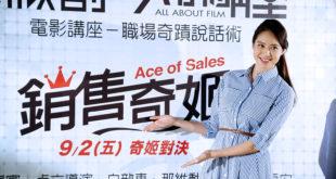 外傳白歆會在宣傳完《銷售奇姬》電影後將息影,今日她回應將以家庭為重。(圖片來源:吳宜庭攝)