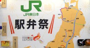 今年JR線鐵路便當帶來更多日本熱銷便當給台灣民眾嚐鮮!(謝婷婷攝)