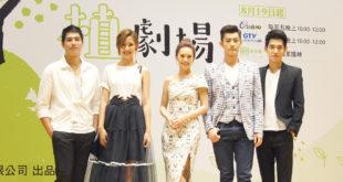 「植劇場」系列作品由實力派演員擔任大彩蛋與新演員同台飆戲。(謝婷婷攝)
