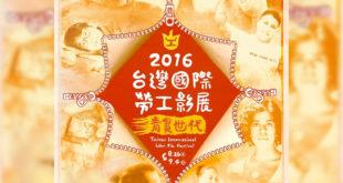 國際台灣勞工影展,昨日揭開序幕。(圖片來源:south)