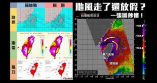 颱風還未完全遠離前,各地還是要小心瞬間強陣風!(翻攝臉書「台灣颱風論壇」)