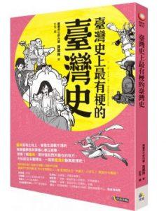 書名:台灣史上最有梗的台灣史 出版社:究竟出版 作者:黃震南
