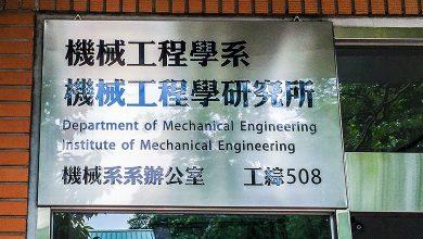 Photo of 《讀者投稿》對教育部裁罰台大機械系出題事件之評析