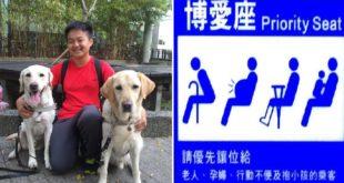 博愛座爭議又起,一名盲眼學生被婦人要求讓座,引發網友論戰。(翻攝臉書)
