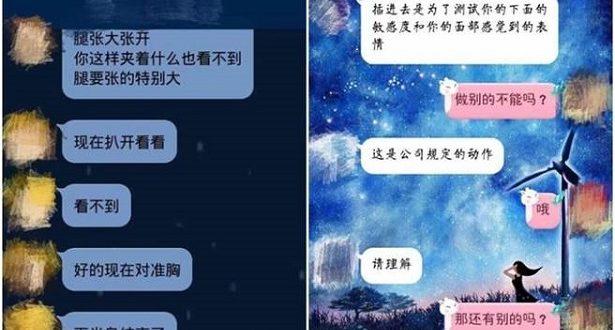 中國大陸有淫狼打著劇組或經紀公司人員的旗號,謊稱招募新演員,卻要求少女們傳裸照、拍攝不雅短片。(圖片來源/翻攝自網路)