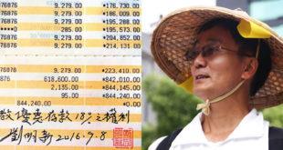 退休國中教師劉明新8日前往銀行辦理註銷18%帳戶,將照片放上臉書卻意外引起網友瘋傳。  圖片來源:劉明新臉書