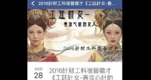 清華大學計財工科宿營活動以 《工廷計女- 善宮心計的女人 》為宣傳海報標題,引起爭議!(圖片來源/翻攝自網路)