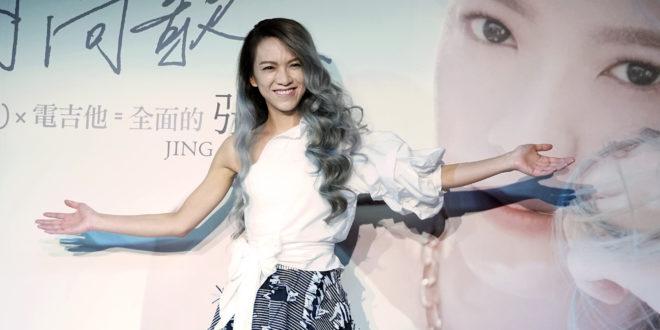 張芸京今日發行新專輯,在新歌中寫下了她渴望找尋到真愛的心情。(圖片來源:吳宜庭攝)
