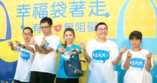 簡愷樂(左三)今日化身愛心大使,與心路基金會身心礙障大小朋友為幸福提袋募款。(照片由心路基金會提供)