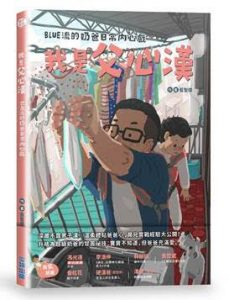 書名:我是父心漢 Blue流的奶爸日常內心戲。 出版社:尖端出版。 作者:藍聖傑。