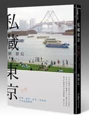 書名:《私藏東京:美學、巷弄、名景、美食的日本品遊散策。》 出版社:麥浩斯。 作者: 劉黎兒。