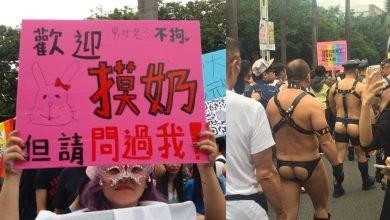 Photo of 「18禁!」情慾流動很爽? 同志大遊行不能戳的秘密