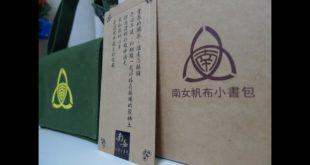 台南女中創意小書包,極富質感。(圖片來源:翻攝台南女中合作社臉書)