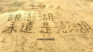 Photo of 澎湖博奕公投週六登場 反賭方籲「讓澎湖永遠是澎湖」