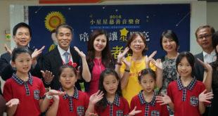 長期關懷弱勢兒童的失親兒基金會10月25日將舉行「小星星慈善音樂會」,於19日在台北市議會舉辦記者會,台北市議員王欣儀也到現場出席支持。  圖片來源:馮紹恩攝