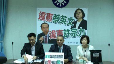 Photo of 國民黨批民進黨司法院長提名 「以釋憲達制憲」
