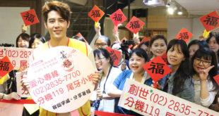 胡宇威(左)擔任愛心大使,號召百名粉絲做公益,現場募得近10萬元給創世基金會。(謝婷婷攝)