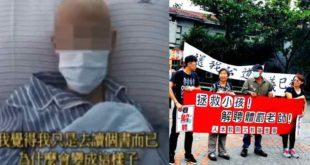 人本基金會控訴馬公市一名國中優良教師,用不當體罰懲罰學生,甚至疑似導致某位學生罹癌。(圖片來源:人本教育基金會)