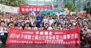 2016不倒騎士挑戰千里環台成功。(圖片來源:新北市衛生局提供)