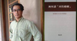 靜宜大學生態人文學系副教授柯志明在臉書發文表示,他反對為了將所謂的「同性婚姻」法制化而修改我國現行的一夫一妻婚姻制度。(圖片來源:翻攝柯志明臉書)