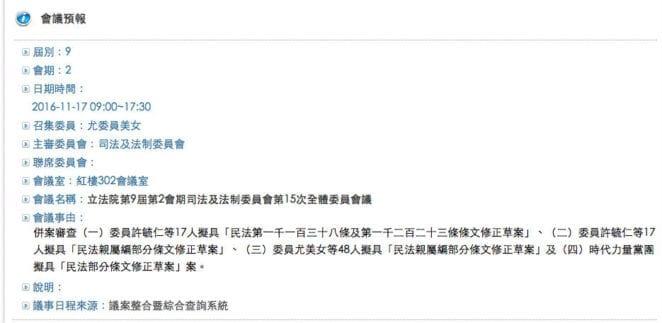 民進黨立委尤美女週四將排案審查同性婚姻草案,目前有3個版本草案將待審查。 圖片來源:網路截圖
