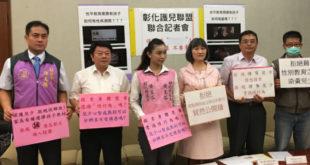 伴侶盟8日將到彰化縣播放「青春水漾」,引起當地議員和家長團體抗議。  圖片來源:馮紹恩攝