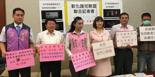 伴侶盟8日將到彰化縣播放「青春水漾」,引起當地議員和家長團體抗議。