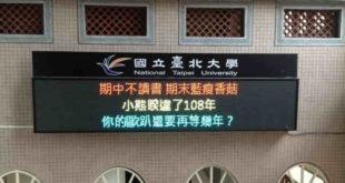 台北大學昨天跑馬燈大玩「藍瘦香菇」、「小熊隊」梗,提醒同學用功準備之餘還笑翻眾人。(圖片來源:臉書)