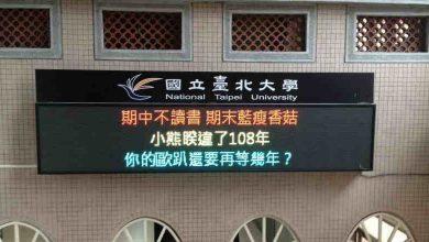 Photo of 北大超有梗跑馬燈 大玩「藍瘦香菇」、「小熊」梗
