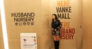 中國商場提供老公寄存室嶄新服務,設施完善,讓老公、男友們可好好休息。(圖片來源/翻攝自中新網)