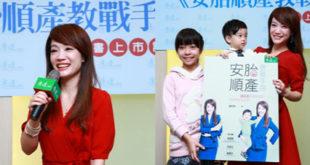 美女主播蕭彤雯推出新書《安胎順產教戰手冊》。(合成圖,圖片提供:康健雜誌)
