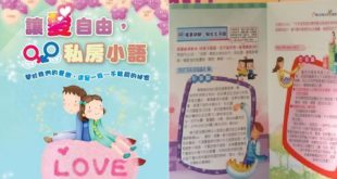 一對小學男女因好奇「讓愛自由」教材內容,竟到廁所「實地演練」,教材內容引發爭議。(翻攝新北市衛生局)