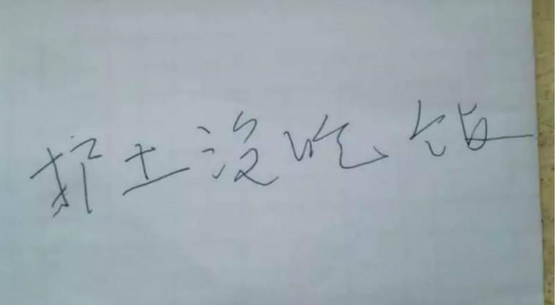 老翁被急救後甦醒,第一時間寫下「護士沒吃飯」這幾個字。(圖片來源:http://i1.go2yd.com/)