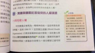 Photo of 公民課本教「異性戀是霸權!」 民間團體怒:逼學生接受同志教育?
